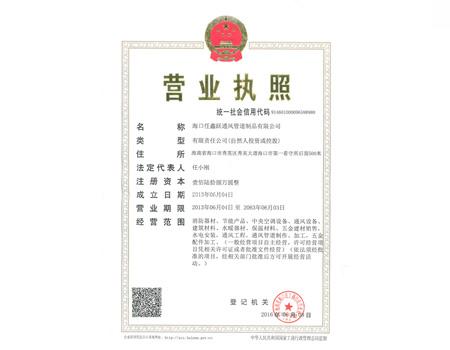 任鑫跃营业执照