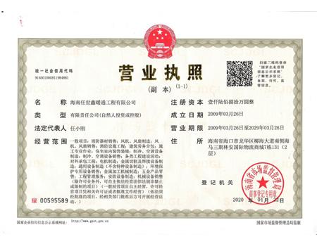 万博体育最新客户端下载万博体育官网入口营业执照