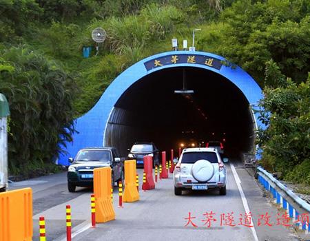 大茅隧道改造