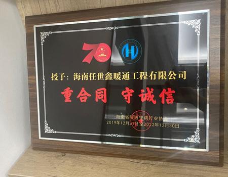 万博最新版万博客户端省万博体育官网入口空调行业协会奖牌