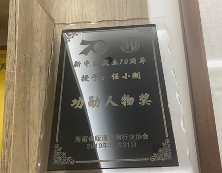万博最新版万博客户端省万博体育官网入口空调行业协会功勋人物奖