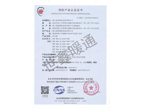 防火阀1250X800消防产品认证证书