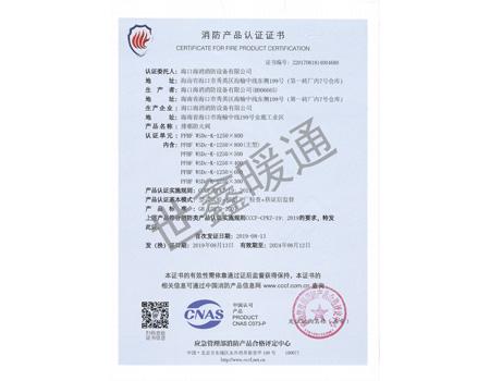 排烟防火阀1250X800消防产品认证证书
