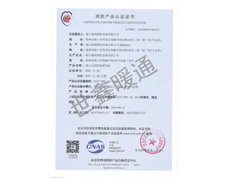 双速HTFC-11-30主型离心式消防排烟风机消防产品认证证书