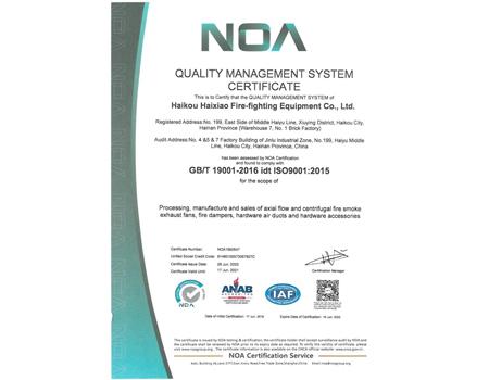 海口海消消防设备有限公司质量管理体系认证证书
