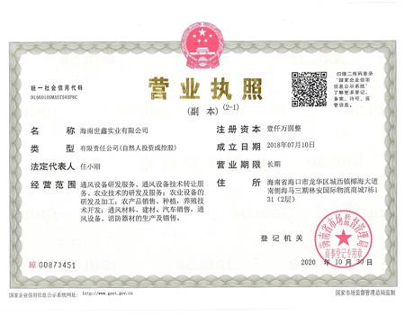万博体育最新客户端下载实业营业执照